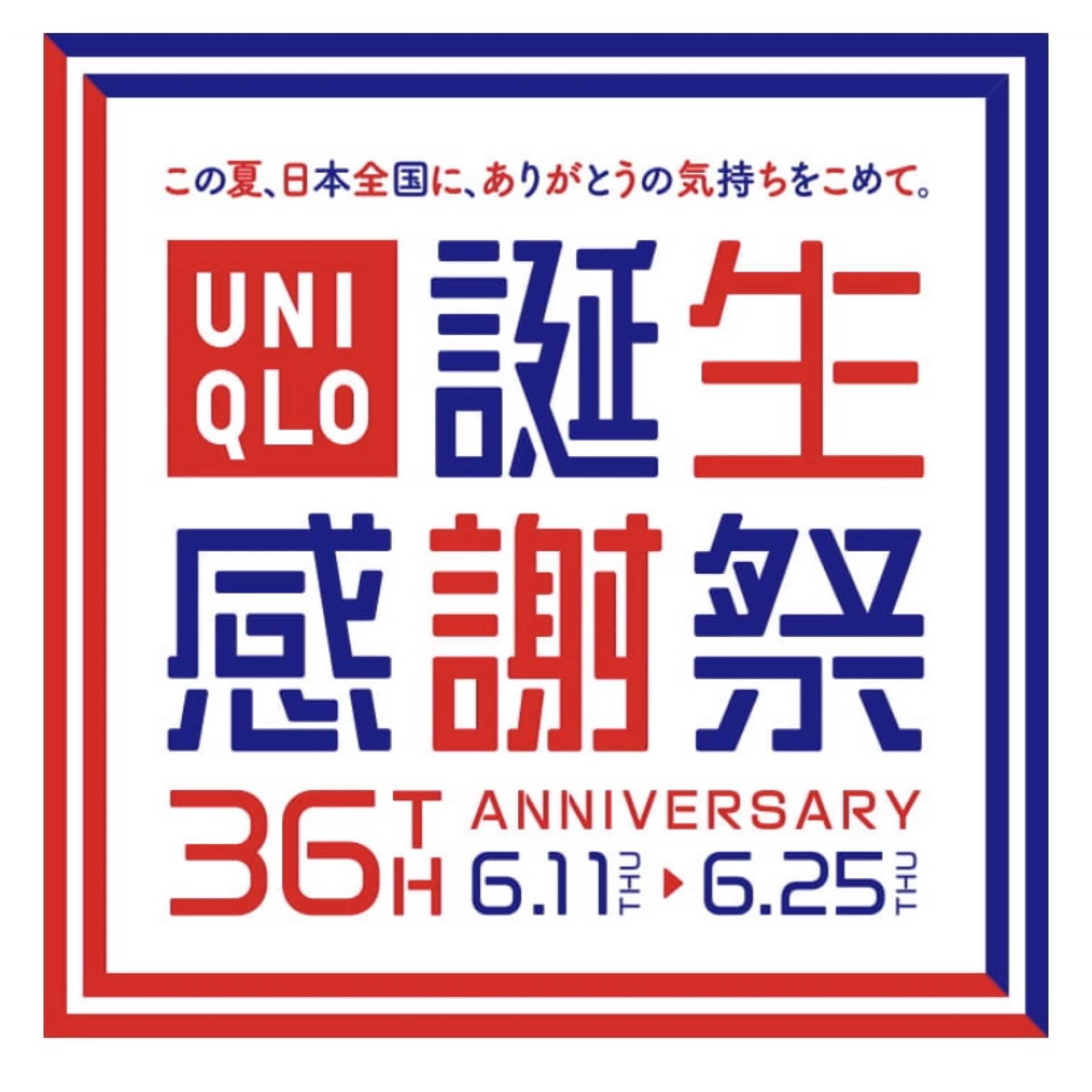 誕生 2020 ユニクロ 感謝 祭
