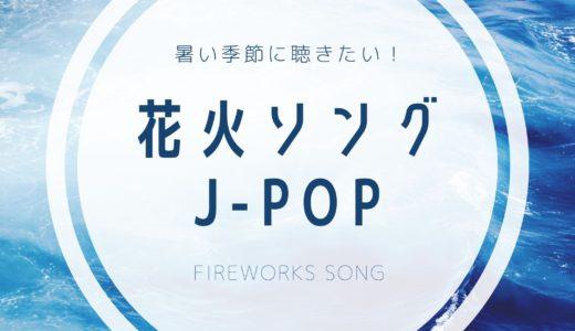 【2020年最新版】花火ソング厳選22曲|タイトルに「花火」がつくJ-POP